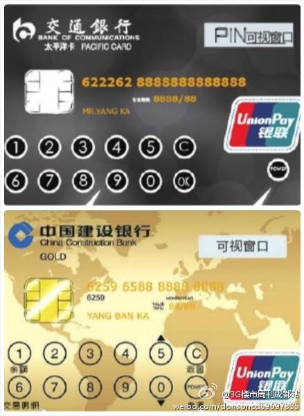 可视银行卡是什么 可视银行卡图片 哪个银行有可视银行卡怎么办理